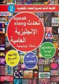 تحميل كتاب تحدث الأنجليزية العامية كتاب اكثر من رائع اسطوانات تعليم اللغات Fiction Books Worth Reading English Grammar Book Learn English Words