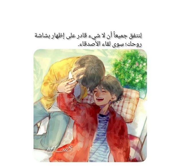 الله يخليلي اصدقائي Laughing Quotes Arabic Quotes Book Quotes