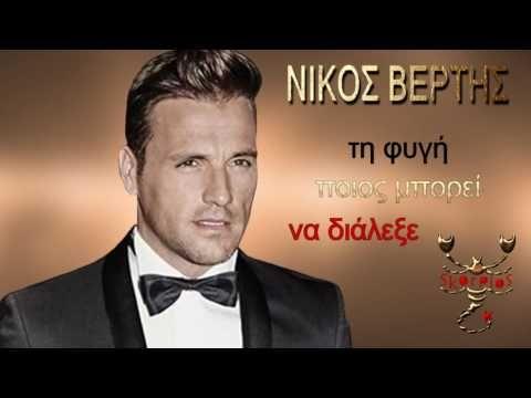 Εδώ τελειώνει Νίκος Βέρτης ★ Edo teleionei Nikos Vertis
