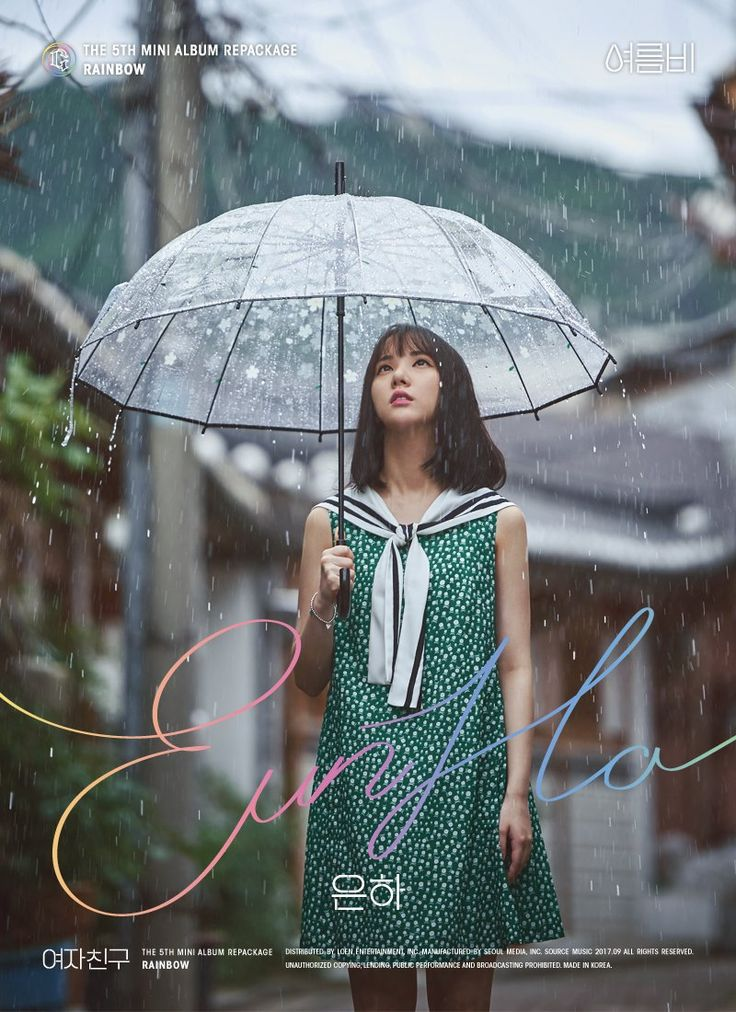 gfriend-summer-rain-eunha.jpg (800×1100)