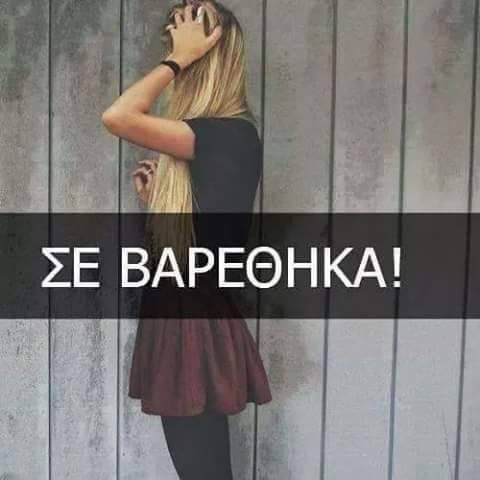 Σε_βαρέθηκα!♥