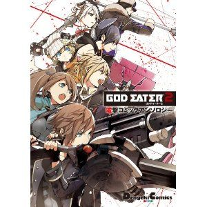 appeared in god eater - photo #13