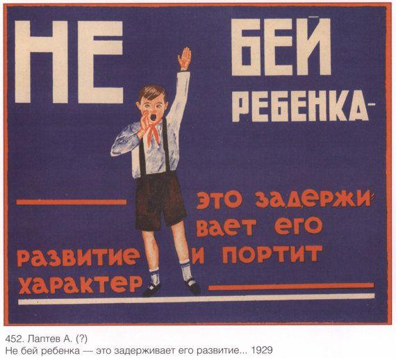 Poster print Vintage poster Soviet propaganda by mapsandposters