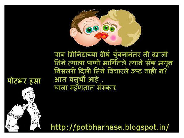 Potbhar Hasa - English Hindi Marathi Jokes Chutkule Vinod : Lovers Kiss Marathi Joke