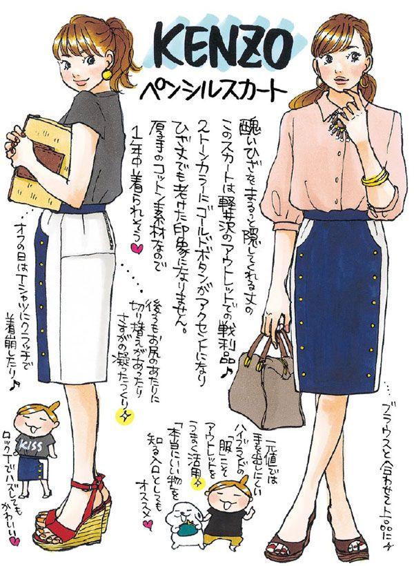 着映え度バツグンのタイトスカート|女性・OLに役立つ情報・口コミ満載のシティリビングWeb