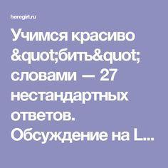 """Учимся красиво """"бить"""" словами — 27 нестандартных ответов. Обсуждение на LiveInternet - Российский Сервис Онлайн-Дневников"""