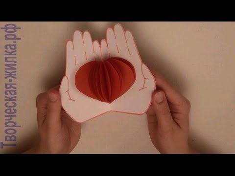 Валентинка своими руками. Открытка ко Дню Всех Влюбленных - YouTube