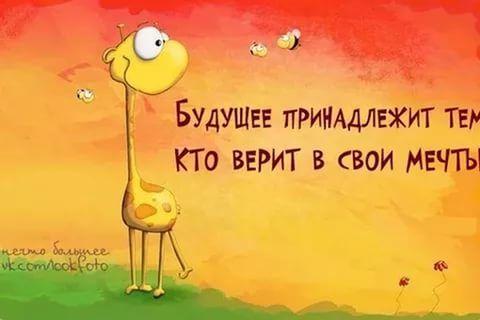 мотивирующие посты: 20 тыс изображений найдено в Яндекс.Картинках