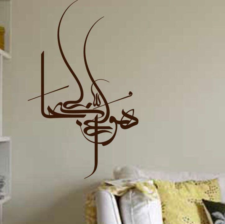 Arab Persian Islamic Muslim Caligraphy Car Home Wall Vinyl Sticker Art Decal