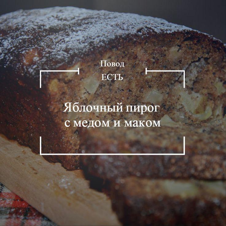 Яблочный пирог с медом - Повод ЕСТЬ
