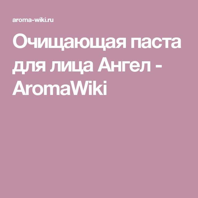 Очищающая паста для лица Ангел - AromaWiki