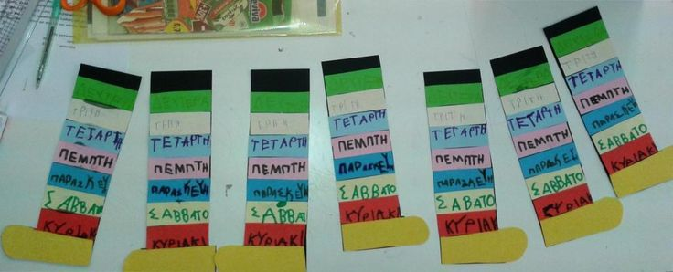 Έτσι, φτιάξαμε την δικιά μας κυρά Σαρακοστή, που έχει 7 πόδια και κάθε ποδαράκι έχει τις 7 μέρες της βδομάδας. Γράψαμε σε κάθε ποδαράκι τις μέρες…