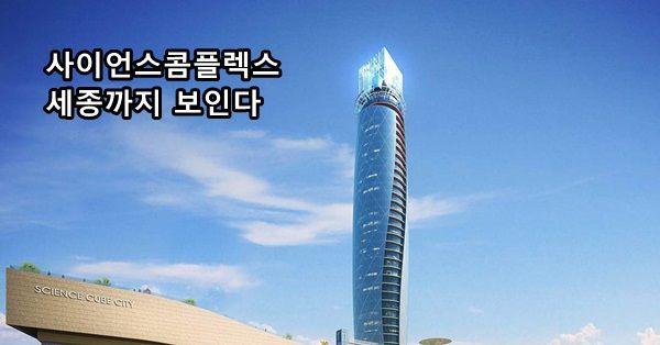 [금강일보 뉴스룸] 8월 13일 헤드라인