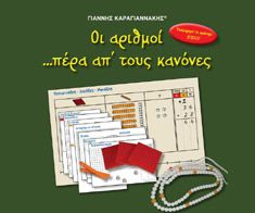 Η ΔΕΠΥ και η αντιμετώπισή της στο σχολείο, κ. Γιαννουλάκη - ΣΥΛΛΟΓΟΣ ΓΟΝΕΩΝ ΠΑΙΔΙΩΝ ΜΕ ΔΥΣΛΕΞΙΑ ΚΑΙ ΜΑΘΗΣΙΑΚΑ ΠΡΟΒΛΗΜΑΤΑ