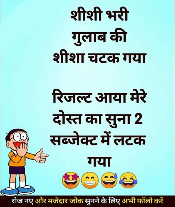 Pin By Saheemahmad On Funny Funny Jokes In Hindi Sunday Quotes Funny Funny Quotes