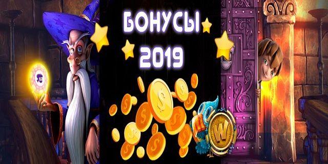 бонус за регистрацию в казино 2021 год бонусы за регистрацию