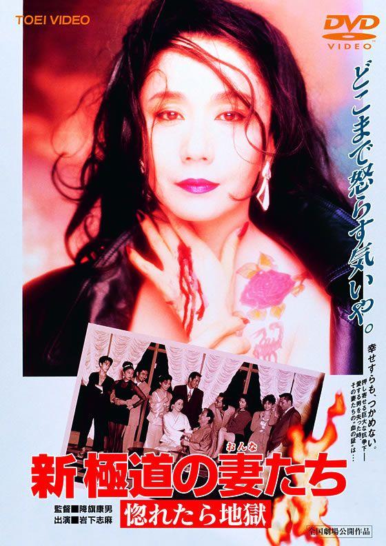 新極道の妻たち 惚れたら地獄 (Nouvelles) Femmes de Yakuza - L'enfer pour celles qui tombent amoureuses. [trad perso] (1994)