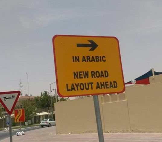 Qatar road sign gets lost in translation