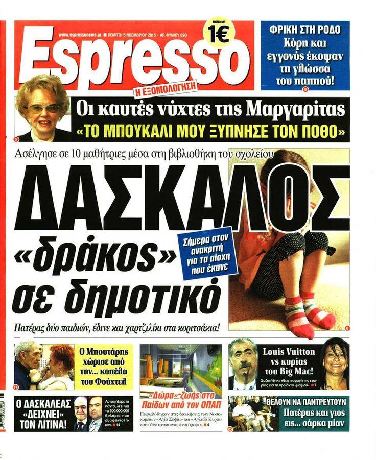 Εφημερίδα ESPRESSO - Πέμπτη, 05 Νοεμβρίου 2015