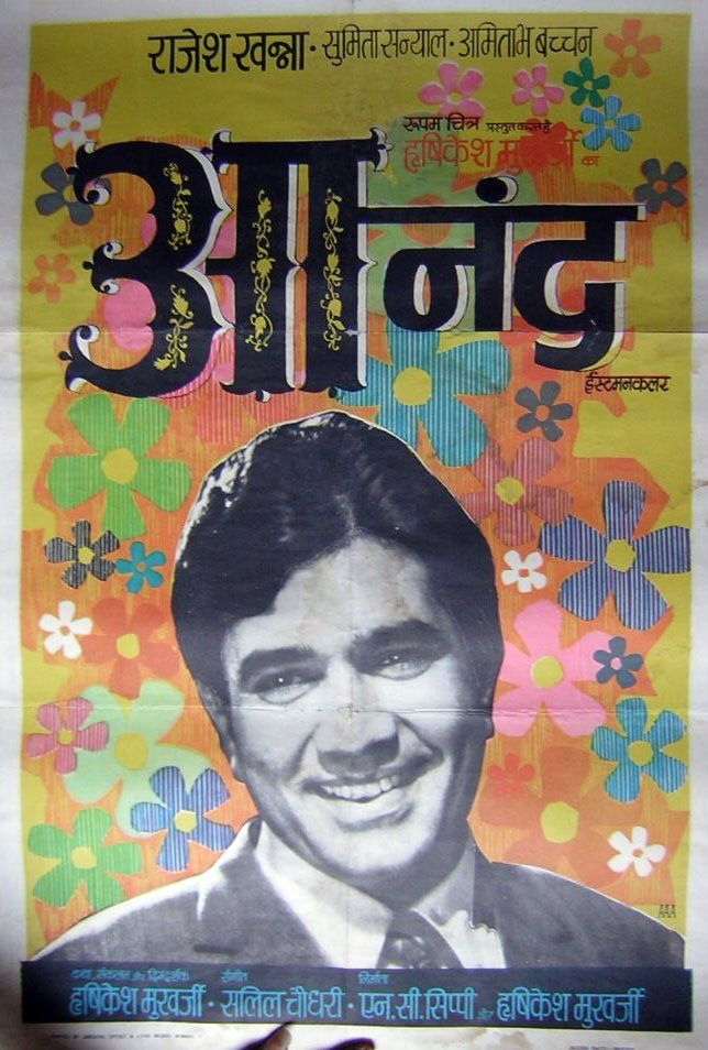 INDIAN CINEMA POSTERS: Vintage Bollywood Poster Anand starring Rajesh Khanna and Amitabh Bachchan. Directed by Hrishikesh Mukherjee.