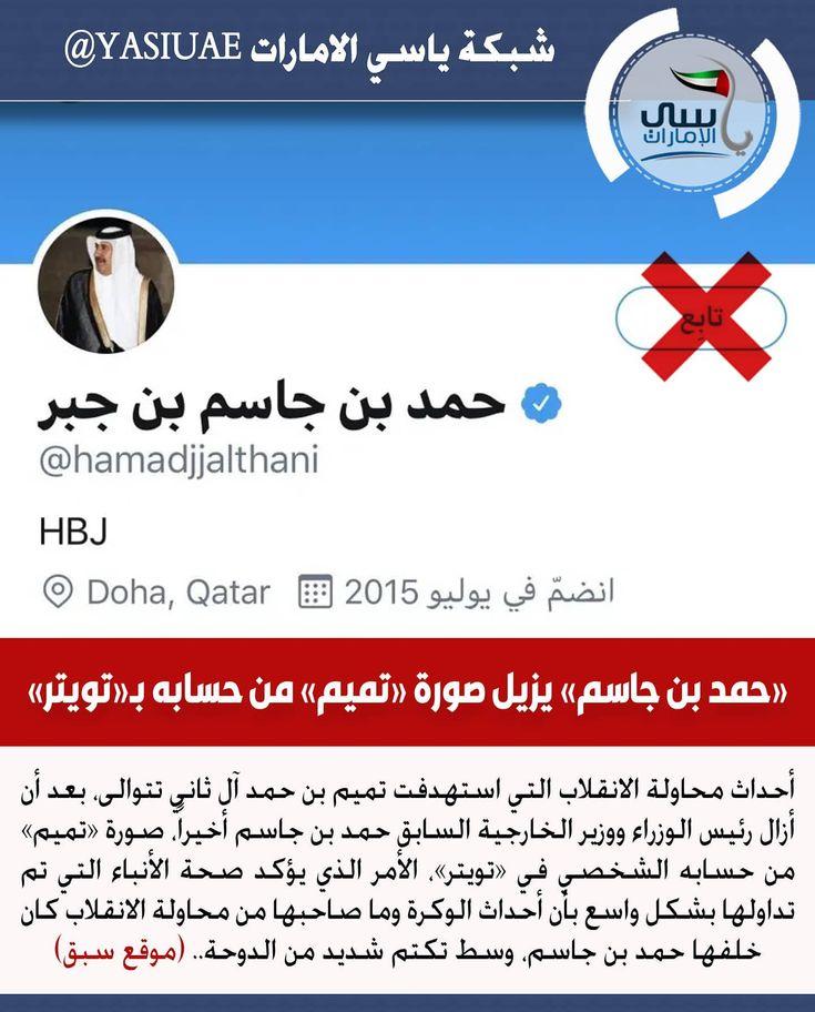 حمد بن جاسم يزيل صورة تميم من حسابه الشخصي بـ تويتر ياسي الامارات شبكة ياسي الامارات شبكة ياسي الامارات الاخبارية Shopping