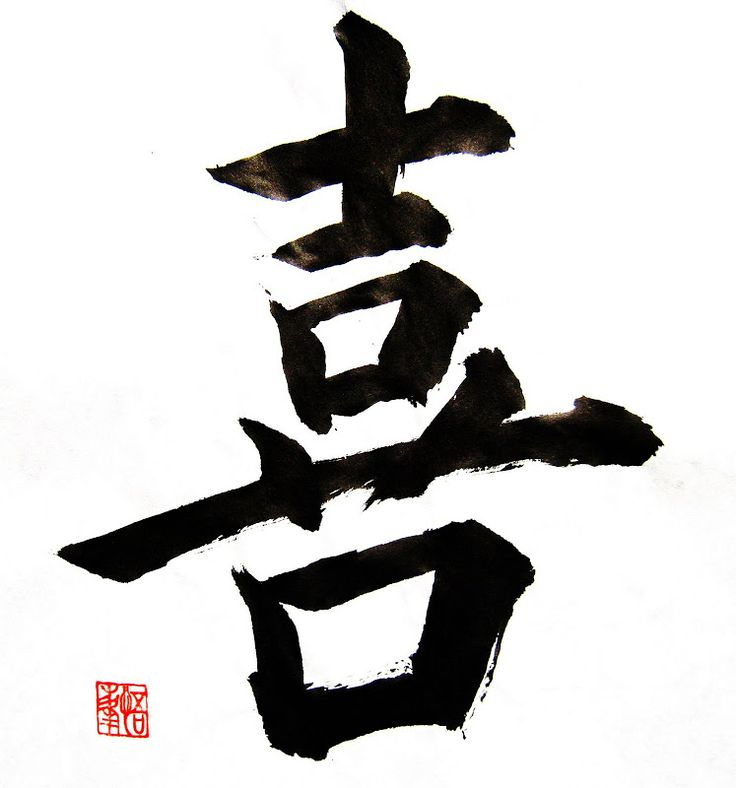 "* Calligraphy in the Landscape *: ""Joy"" Japanese calligraphy"