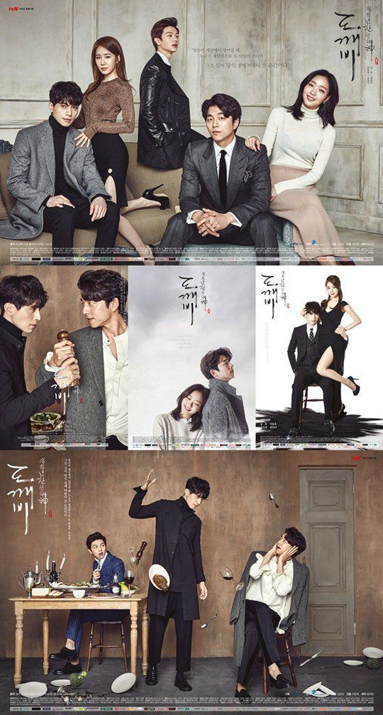 """Goblin"" unveils 5 posters featuring Gong Yoo, Yoo In-na, Lee Dong-wook, Kim Go-eun-I, Yook Seong-jae"