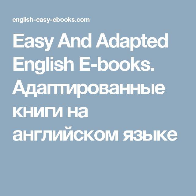 Easy And Adapted English E-books. Адаптированные книги на английском языке