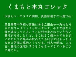 【レビュー】熊本城をイメージした丸ゴシック体の無償フォント「くまもと本丸ゴシックmini」 - 窓の杜
