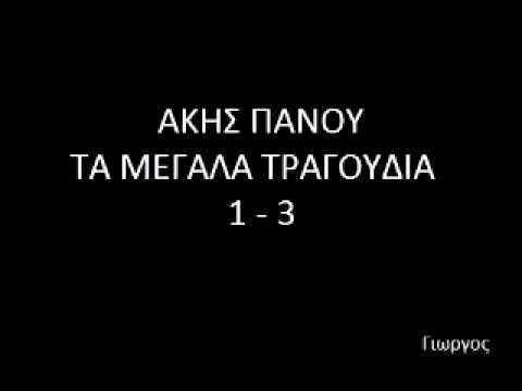 ΑΚΗΣ ΠΑΝΟΥ - ΤΑ ΜΕΓΑΛΑ ΤΡΑΓΟΥΔΙΑ 1