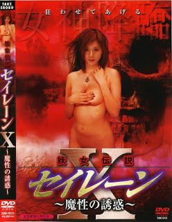 Japanese Dramas, Variety Shows and Movies by J-addicts: SIREN X ~Unrated *Yuma Asami EN Subtitled