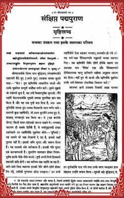 Agni Puran Hindi Pdf