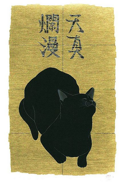 "Tadashige Nishida. ""Cat and Calligraphy (5) B"". The calligraphy says, ""Tenshin Ranman"" (Open-minded and easy-going)."""