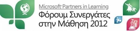 «Συνεργάτες στη Μάθηση»  29/02/2012 — 1ο Χολαργού | Επεξεργασία    Ολοκληρώνοντας τον Διαγωνισμό Πρωτοπόρων Εκπαιδευτικών , με χαρά να σας προσκαλέσουμε στο 2ο Πανελλήνιο Φόρουμ «Συνεργάτες στην Μάθηση» 2012 με θέμα:    «Οι Νέες Τεχνολογίες στην Εκπαίδευση: Πρωτοπόροι Εκπαιδευτικοί και Σχολεία»