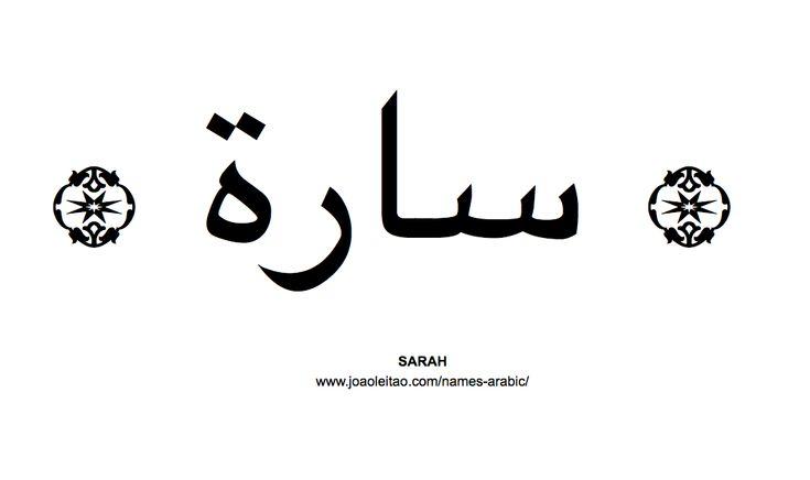 Your Name in Arabic: Sarah name in Arabic