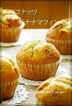 簡単混ぜるだけ☺ココナッツバナナマフィン by どんぴんたん [クックパッド] 簡単おいしいみんなのレシピが255万品