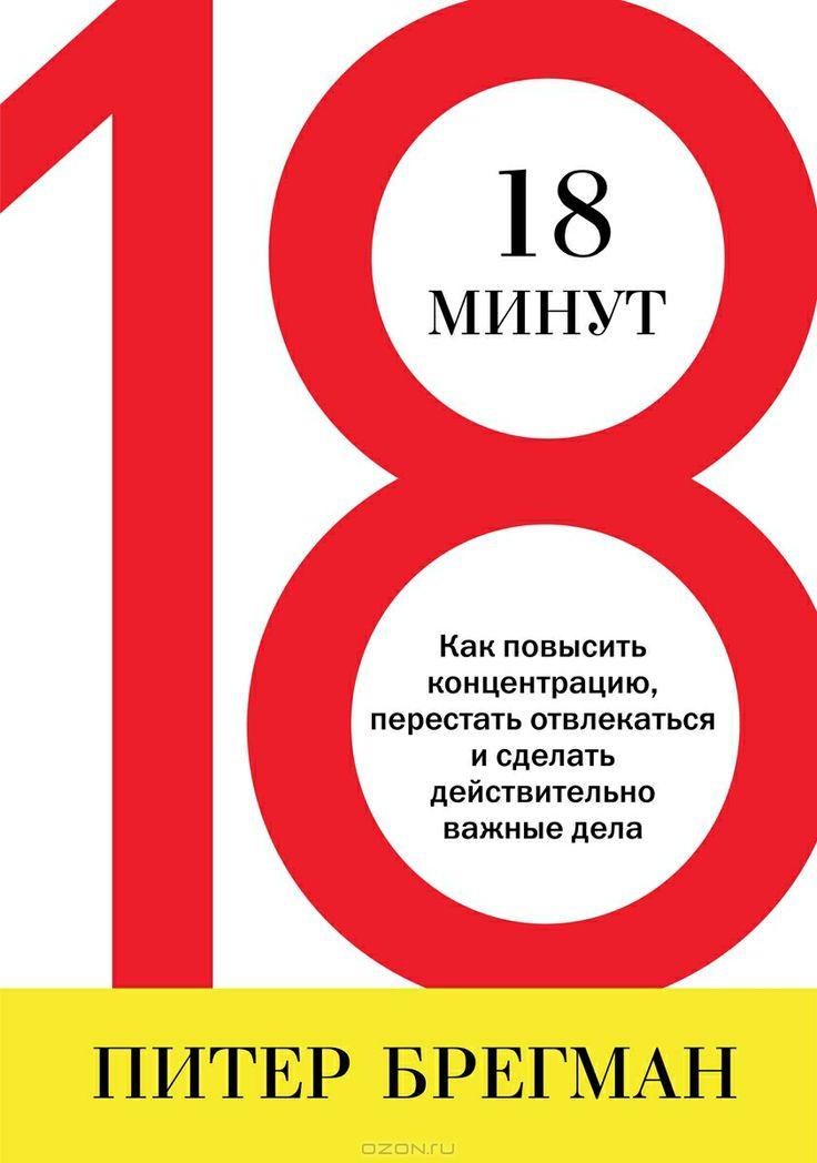 «18 минут. Как повысить концентрацию, перестать отвлекаться и сделать действительно важные дела» http://www.litres.ru/piter-bregman/18-minut-kak-povysit-koncentraciu-perestat-otvlekatsya-i-sdelat-deystvitelno-vazhnye-dela/