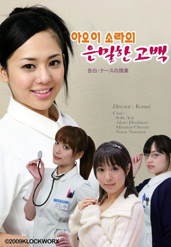 sora aoi free movie