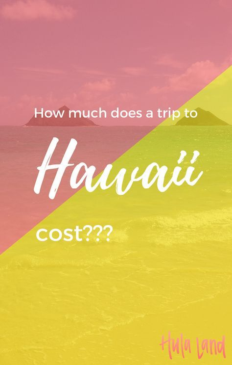 How much does a trip to Hawaii cost? This is one of the questions I get asked the most often so I'm breaking it down for you today.