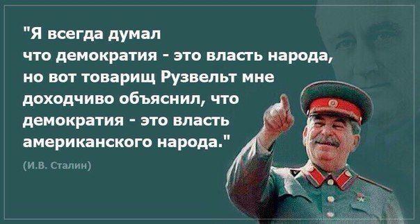 А в нашей стране это только название...сталин (604x323, 43Kb)
