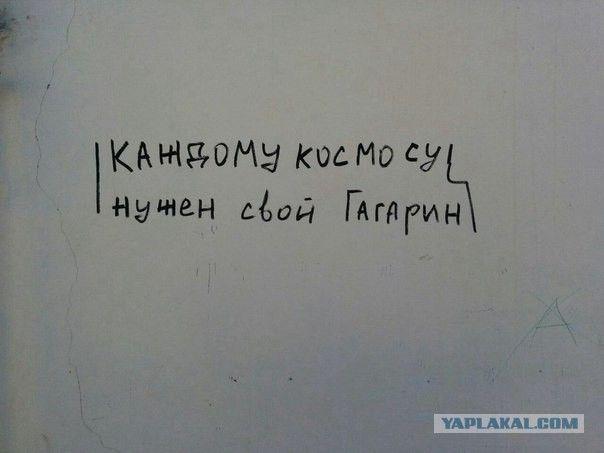 Философские надписи на стенах