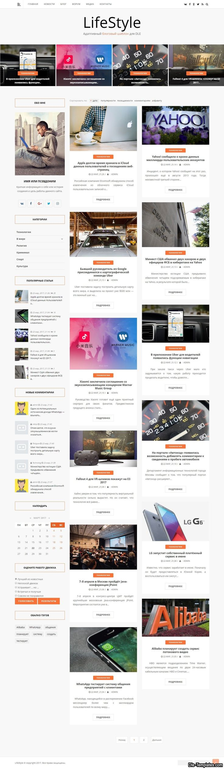 LifeStyle - адаптивный блоговый шаблон для DLE #templates #website #шаблон #сайт #web