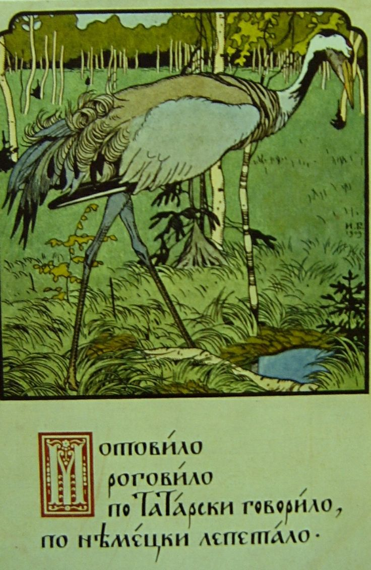 Crane - Ivan Bilibin