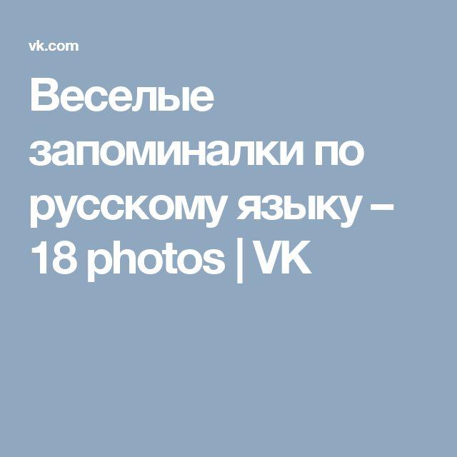 Веселые запоминалки по русскому языку – 18 photos | VK