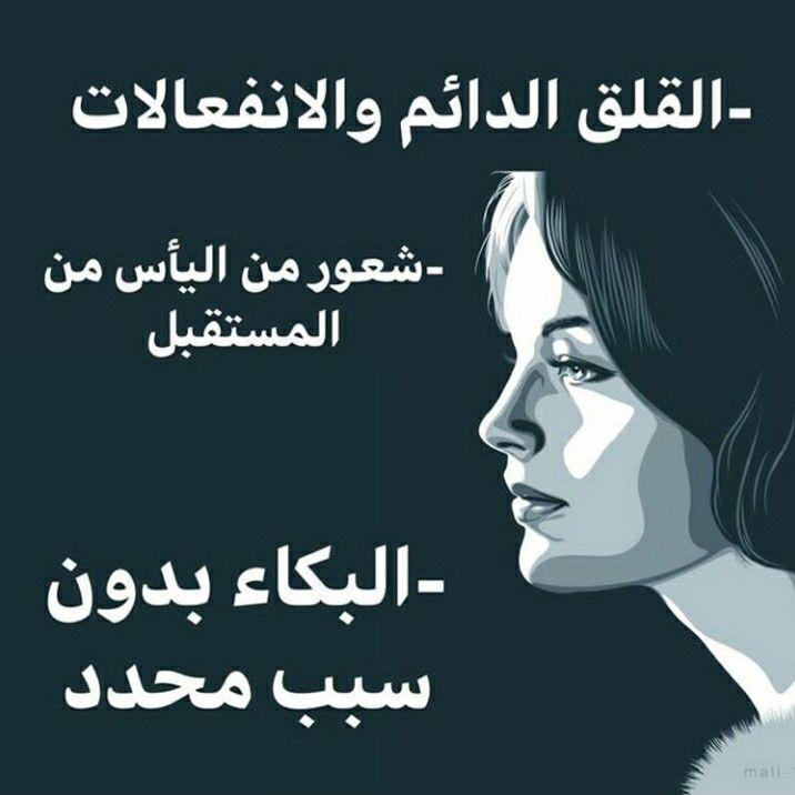 أعراض الإكتئاب لدى المرأة Movie Posters Movies Poster