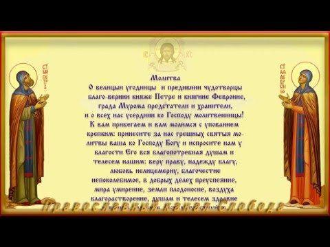 Молитва Петру и Февронии Муромским покровителям семейного счастья.