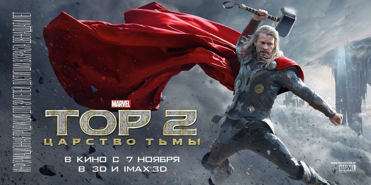 Thor 2 The Dark World Wallpaper