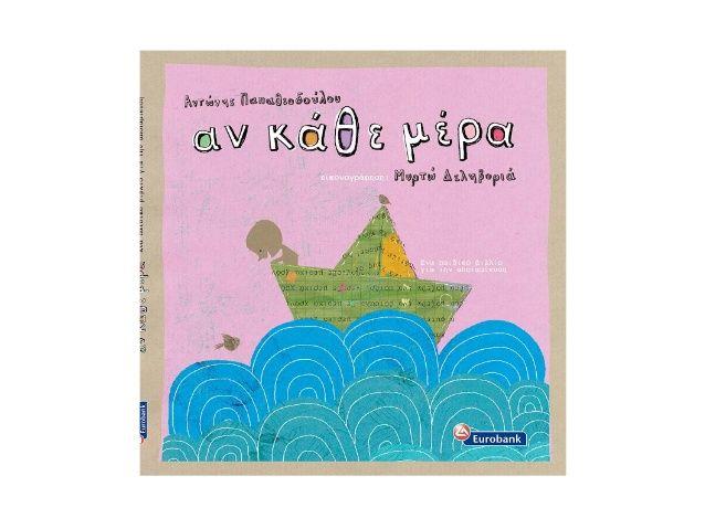 <p>31 Οκτωβρίου: Ένα πρωτότυπο βιβλίο σε PDF μορφή που μας διδάσκει την αποταμίευση και πως να κάνουμε όνειρα για ένα καλύτερο μέλλον!!!Αν κάθε μέρα………………… http://www.eurobank.gr/online/HOME/AnKatheMera/images/Book/BOOK%20APOTAMIEYSH%20.pdf Σχετικά ΆρθραΈνα ηλεκτρονικό παραμύθι για την αποταμίευση!Βιβλιοπροτάσεις για την «Παγκόσμια Ημέρα 3ης Ηλικίας»4η ΟΚΤΩΒΡΙΟΥ: «ΠΑΓΚΟΣΜΙΑ ΗΜΕΡΑ ΤΩΝ ΖΩΩΝ» Βιβλιοπροτάσεις…9η Οκτωβρίου: Παγκόσμια Ημέρα ...