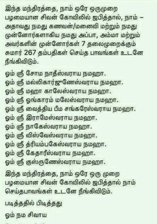 OmShivaShakthiNamaha❣️❣️❣️❣️❣️❣️❣️❣️   Hindu