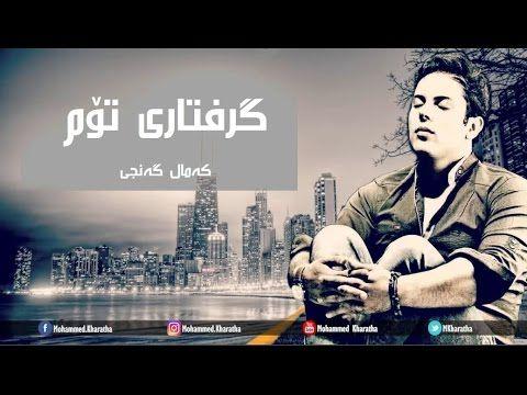 Xoshtrin Gorani Kurdi 2017 - Kamal Ganji - Grftari Tom - کــهمـال گـهنجـی - گـرفـتـاری تـۆم - YouTube